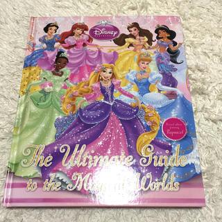 ディズニー(Disney)の英語版 ディズニープリンセス ガイド (洋書)