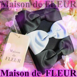 メゾンドフルール(Maison de FLEUR)のメゾンドフルールトリプルリボンミラーブラックプレゼント付き!(ミラー)
