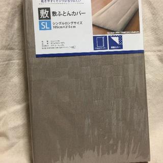 メリーナイト 敷きふとんカバー ベージュ シングルロング PE13101-96(その他)