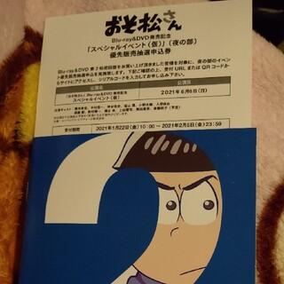 優先申込抽選券 おそ松さん 夜の部 (声優/アニメ)