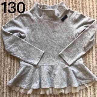 セラフ(Seraph)の【セラフ】キッズ ペプラム チュニック  長袖 トップス  ハイネック 150(Tシャツ/カットソー)