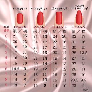 オーダーネイルチップ10本分 〇 うる艶♡ちゅるんちゅるん ラメフレンチ コスメ/美容のネイル(つけ爪/ネイルチップ)の商品写真