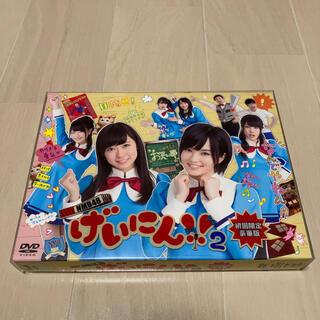 エヌエムビーフォーティーエイト(NMB48)のNMB48 げいにん‼︎2 初回版 DVD(アイドル)