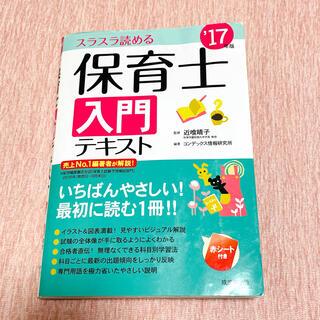 保育士試験 入門テキスト(資格/検定)