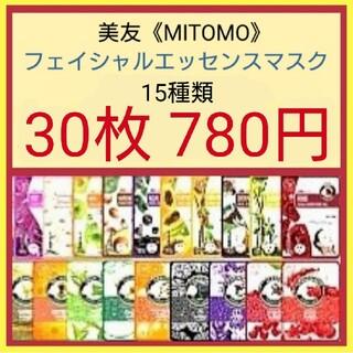 15種類30枚《日本製》美友フェイシャルエッセンスマスク