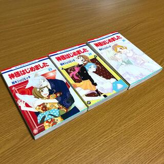 ハクセンシャ(白泉社)の神様はじめました 23〜25巻(少女漫画)