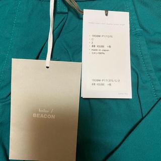 kolor - [値下げしました]kolor BEACON パンツ 新品 タグ付き