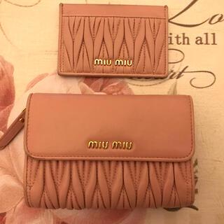 miumiu - miumiu 三つ折り財布 & カードケース マトラッセ