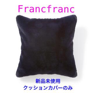 Francfranc - Francfranc クッションカバー 45×45 NAVY
