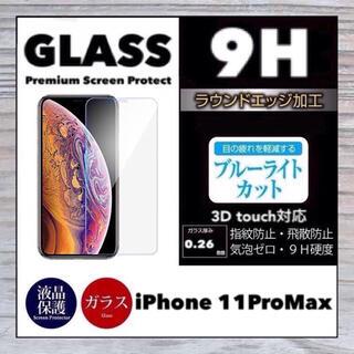 アイフォーン(iPhone)のiPhone11ProMax ガラスフィルム iPhone 11ProMax  (保護フィルム)