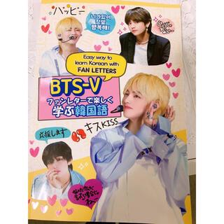 ボウダンショウネンダン(防弾少年団(BTS))のBTS-V ファンレターで楽しく学ぶ韓国語(語学/参考書)