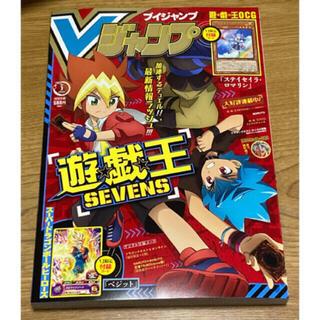 シュウエイシャ(集英社)の未読品 Vジャンプ 2021年 特大号 3月号(漫画雑誌)