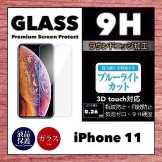 アイフォーン(iPhone)のブルーライトカット iPhone11 強化ガラスフィルム iPhone 11  (保護フィルム)
