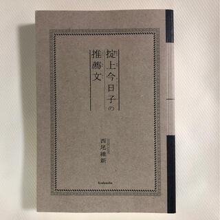 コウダンシャ(講談社)の掟上今日子の推薦文 忘却探偵シリーズ2(文学/小説)