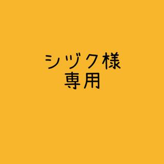 シヅク様専用 電子タバコYooz対応タバコケース RICHILL(タバコグッズ)