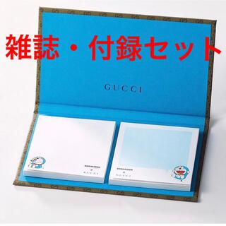Gucci - 新品未開封‼️ Oggi 2021年 3月号