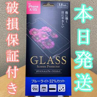 アイフォーン(iPhone)のブルーライトカット iPhone11Pro/X/XS ガラスフィルム(保護フィルム)