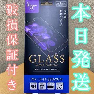 アイフォーン(iPhone)のブルーライトカット iPhone12/12Pro/11/XR ガラスフィルム(保護フィルム)