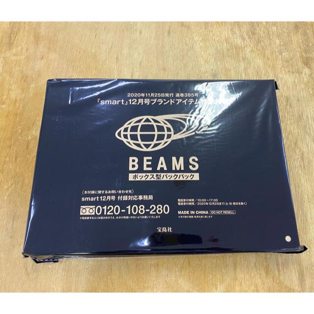 BEAMS(ビームス)のsmart 12月号 付録 BEAMS ビームス ボックス型バックパック☆新品 メンズのバッグ(バッグパック/リュック)の商品写真
