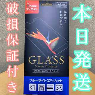 アイフォーン(iPhone)のブルーライトカット iPhone11ProMax/XsMax ガラスフィルム(保護フィルム)