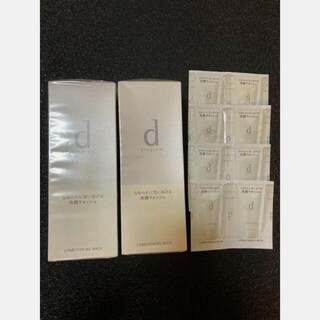 ディープログラム(d program)の資生堂 dプログラム コンディショニングウォッシュ×2  + おまけ(洗顔料)