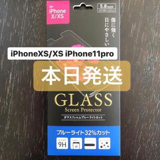 アイフォーン(iPhone)のiPhoneXS/X iPhone11pro ガラスフィルム ブルーライトカット(保護フィルム)