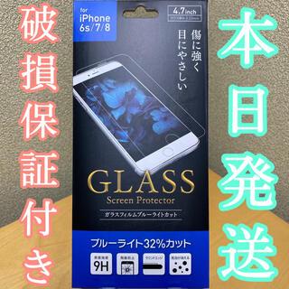 アイフォーン(iPhone)のブルーライトカット iPhone8/7/6s ガラスフィルム(保護フィルム)