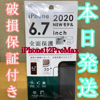 アイフォーン(iPhone)の全面保護ガラスフィルム iPhone12ProMax/XsMax ガラスフィルム(保護フィルム)