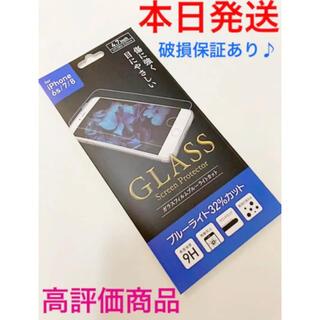アイフォーン(iPhone)のiPhone6s78 スマホ ガラスフィルム ブルーライトカット ゲーミング(保護フィルム)