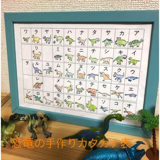 恐竜の手作りカタカナ表 アイウエオ表