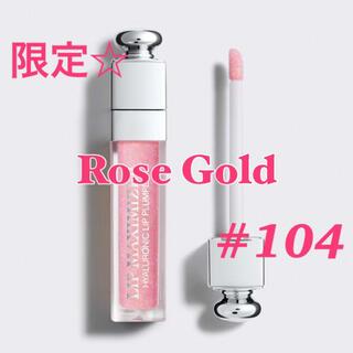 Dior - 限定☆ ディオール マキシマイザー 104 ローズゴールド