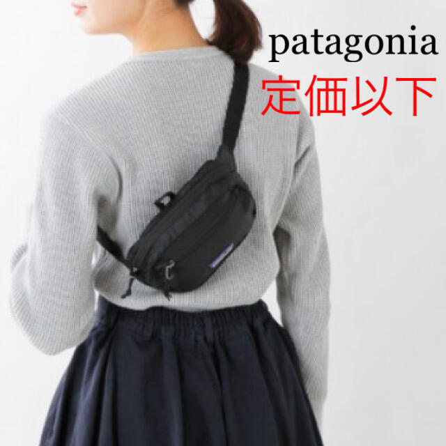 patagonia(パタゴニア)の【最新】パタゴニア ウルトラライト ブラックホール ヒップ パック レディースのバッグ(ボディバッグ/ウエストポーチ)の商品写真