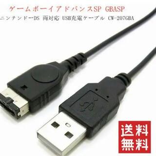 ゲームボーイアドバンス(ゲームボーイアドバンス)のGBA SP/GAME BOYゲームボーイアドバンスSP充電USBケーブルa(携帯用ゲーム機本体)