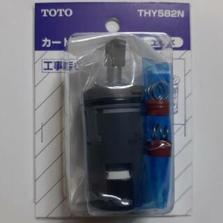 トウトウ(TOTO)の【新品】TOTO シングルレバー用カートリッジ THY582N 水栓(その他)