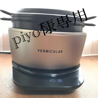 バーミキュラ(Vermicular)のバーミキュラ ライスポット(炊飯器)