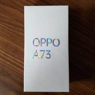オッポ(OPPO)の新品未使用 OPPO A73 ダイナミックオレンジ(スマートフォン本体)