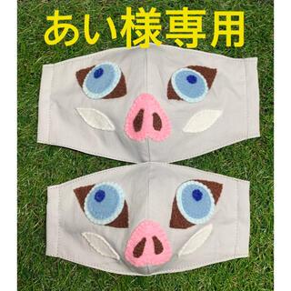 マスク(THE MASK)の【あい様専用】鬼滅の刃 インナーマスク   伊之助イメージ 2点セット(外出用品)