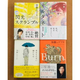 ニュース(NEWS)の加藤シゲアキさん 小説4冊セット(文学/小説)