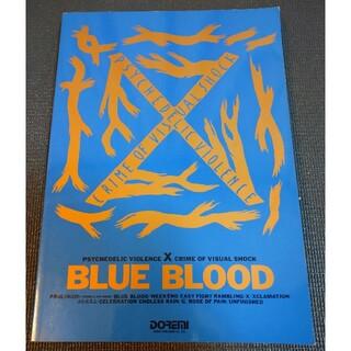 【送料無料】X JAPAN バンドスコア BLUE BLOOD ブルーブラッド(ポピュラー)