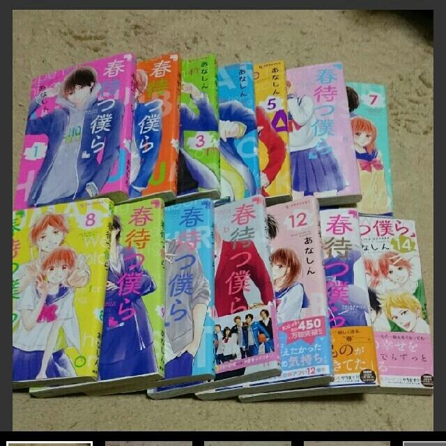 ★まよ8292様専用★あなしん 春待つ僕ら 全14巻 ¥2200 エンタメ/ホビーの漫画(少女漫画)の商品写真