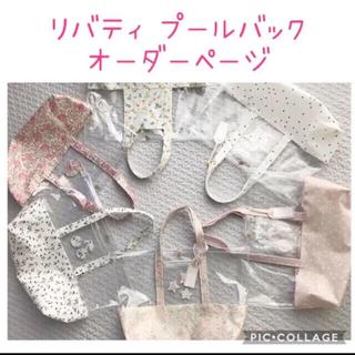 オーダーページ ③ リバティ ビニールコーティング 生地 プールバック 入学準備(外出用品)
