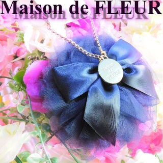 メゾンドフルール(Maison de FLEUR)のメゾンドフルールチュールポンポンリボンチャームネイビープレゼント付き!(チャーム)