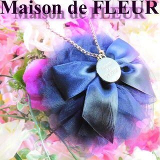 メゾンドフルール(Maison de FLEUR)のメゾンドフルール チュールポンポンリボンチャーム ネイビー(チャーム)