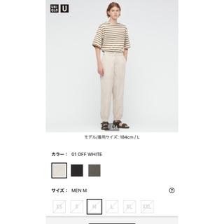 UNIQLO - 【Mサイズ】ワイドフィットジョガーパンツ UNIQLO U