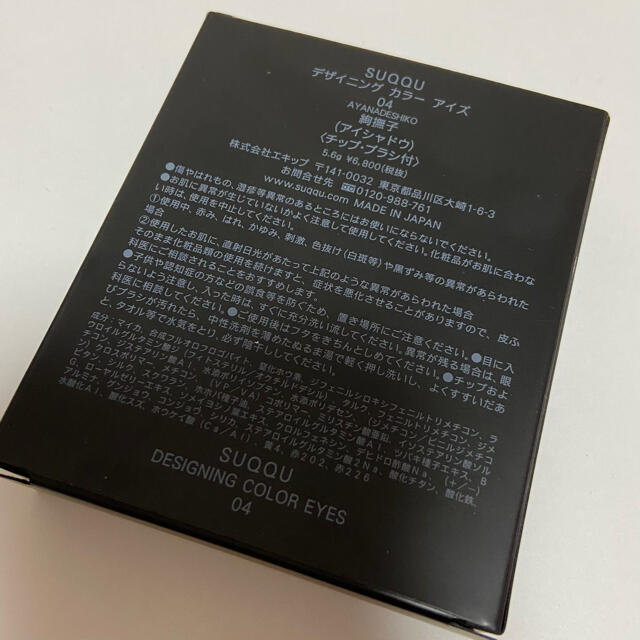 SUQQU(スック)のSUQQU スック デザイニング カラー アイズ #04 絢撫子 コスメ/美容のベースメイク/化粧品(アイシャドウ)の商品写真