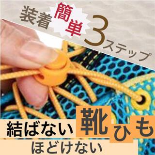 【さくら様】結ばない靴紐(ホワイト1点、ブラック1点)(スニーカー)
