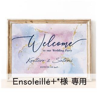 Ensoleillé+*【No.76】A4 結婚式ウェルカムボード ピンク大理石(ウェルカムボード)