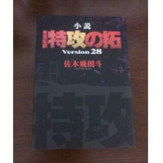 コウダンシャ(講談社)の小説 特攻の拓 Version28(新装版)(文学/小説)