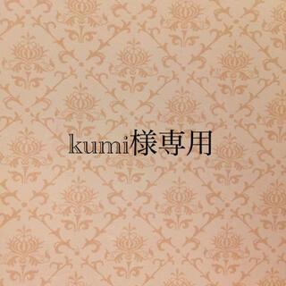 kumi様専用(ファンデーション)