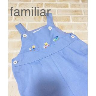 familiar - 美品 ファミリア オーバーオール 80